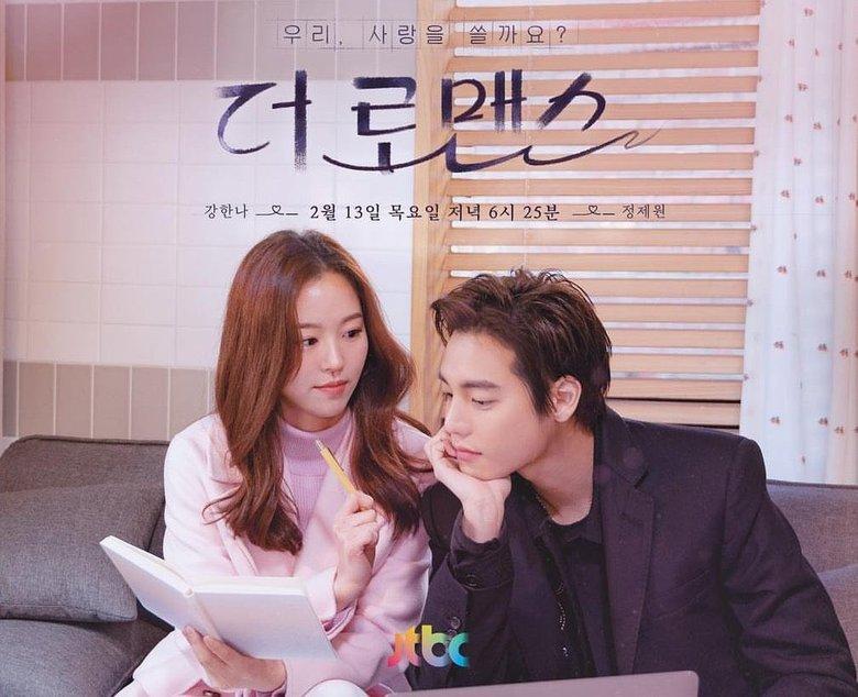 """The Romance"" (2020 TV Show): Cast & Summary"
