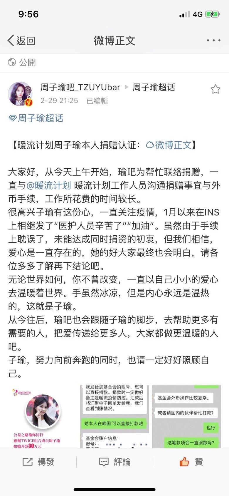 TWICE Tzuyu Criticized For Making Donation To S. Korea