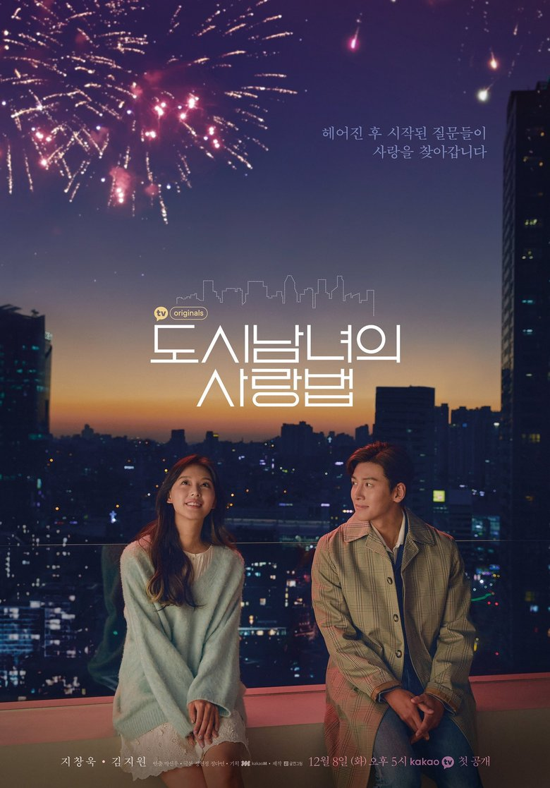 """Lovestruck in the City"": Ji Chang Wook and Kim Ji Won's upcoming romance drama postpone premiere"