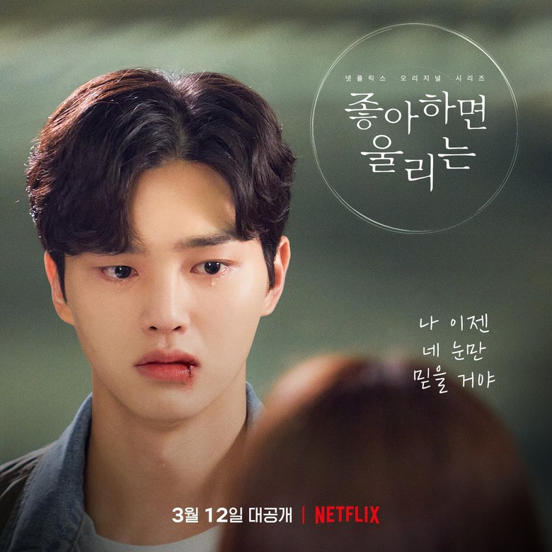 """Song Kang Makes Viewers Emotional With His Tears On """"Love Alarm 2"""""""
